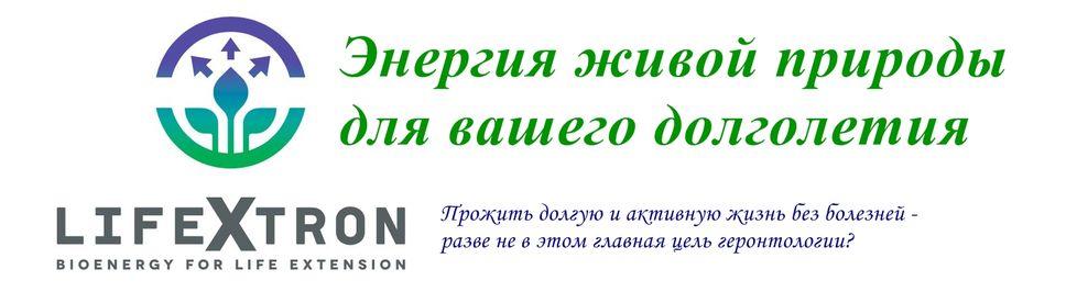 биотрон lifextron продление жизни омоложение